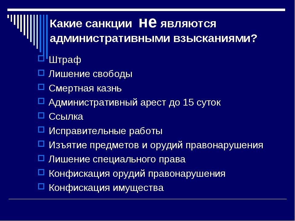 Какие санкции не являются административными взысканиями? Штраф Лишение свобод...
