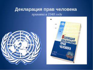 Декларация прав человека принята в 1948 году