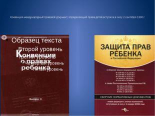 Конвенция-международный правовой документ, определяющий права детей,вступила