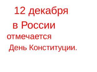 12 декабря в России отмечается День Конституции.