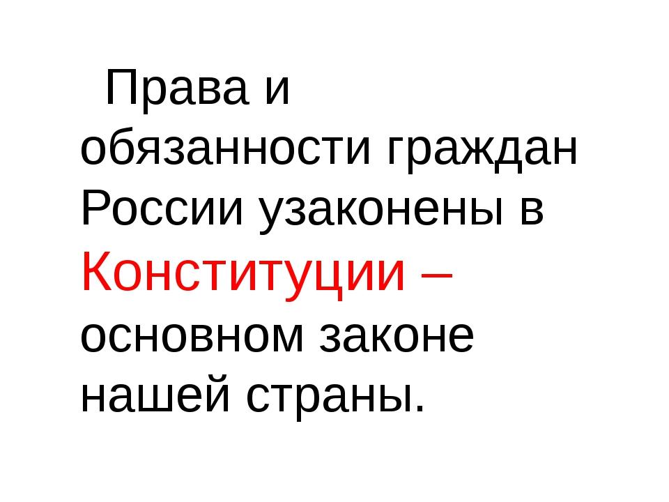 Права и обязанности граждан России узаконены в Конституции – основном законе...