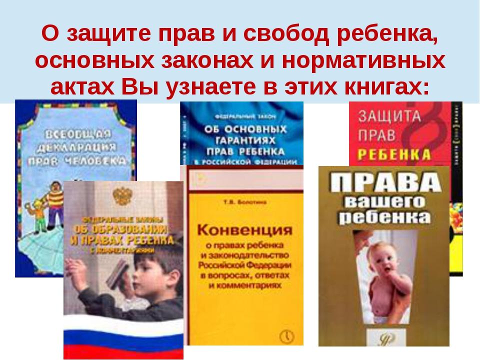 О защите прав и свобод ребенка, основных законах и нормативных актах Вы узна...