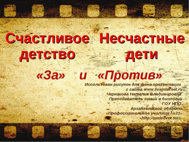 «За» и «Против» Использован рисунок для фона презентации с сайта www.liveint...