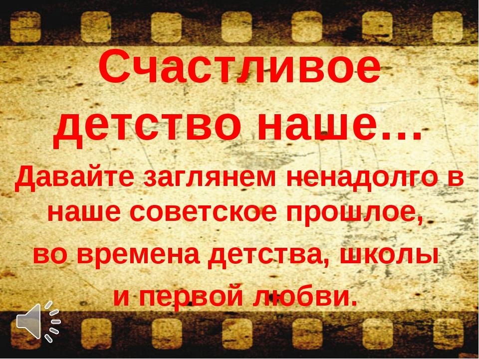 Счастливое детство наше… Давайте заглянем ненадолго в наше советское прошлое,...