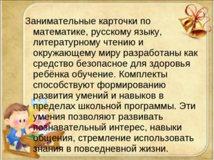 Занимательные карточки по математике, русскому языку, литературному чтению и