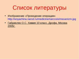 Список литературы Изображение «Проведение операции» http://wsyachina.narod.ru