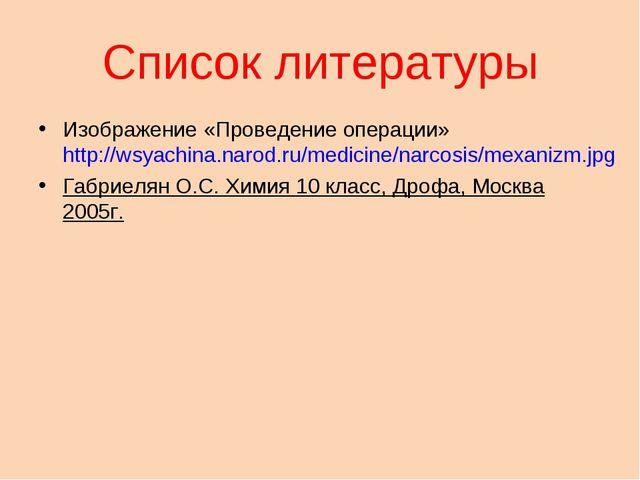 Список литературы Изображение «Проведение операции» http://wsyachina.narod.ru...