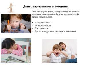 Дети с нарушениями в поведении  Это категория детей, которая требует особого