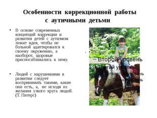 Особенности коррекционной работы с аутичными детьми В основе современных кон