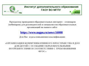 Институт дополнительного образования ГАОУ ВО МГПУ Программа проведения образ