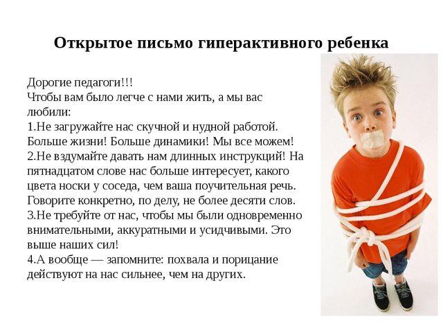 Открытое письмо гиперактивного ребенка Дорогие педагоги!!! Чтобы вам было лег...
