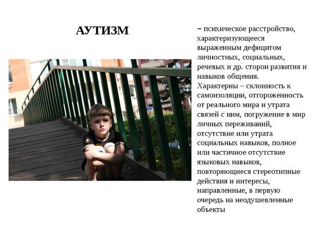 АУТИЗМ – психическое расстройство, характеризующееся выраженным дефицитом лич...