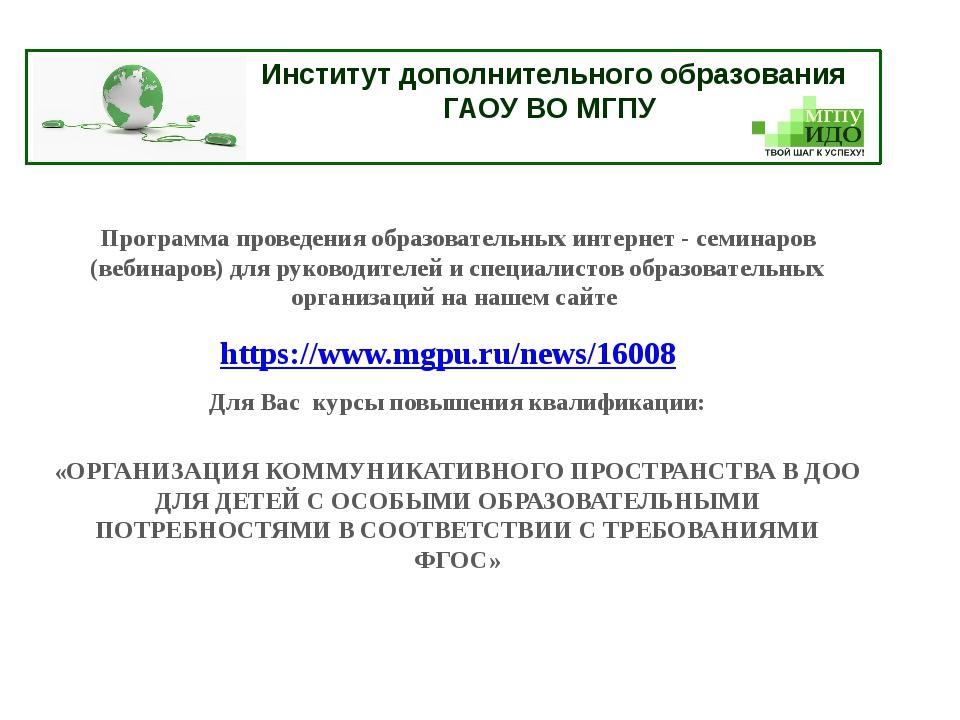 Институт дополнительного образования ГАОУ ВО МГПУ Программа проведения образ...