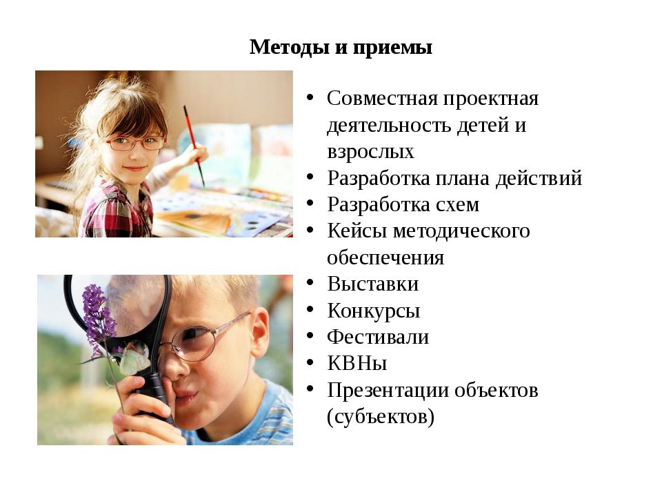 Методы и приемы  Совместная проектная деятельность детей и взрослых Разработ...