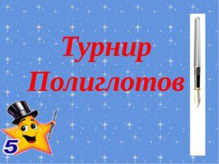 Турнир Полиглотов