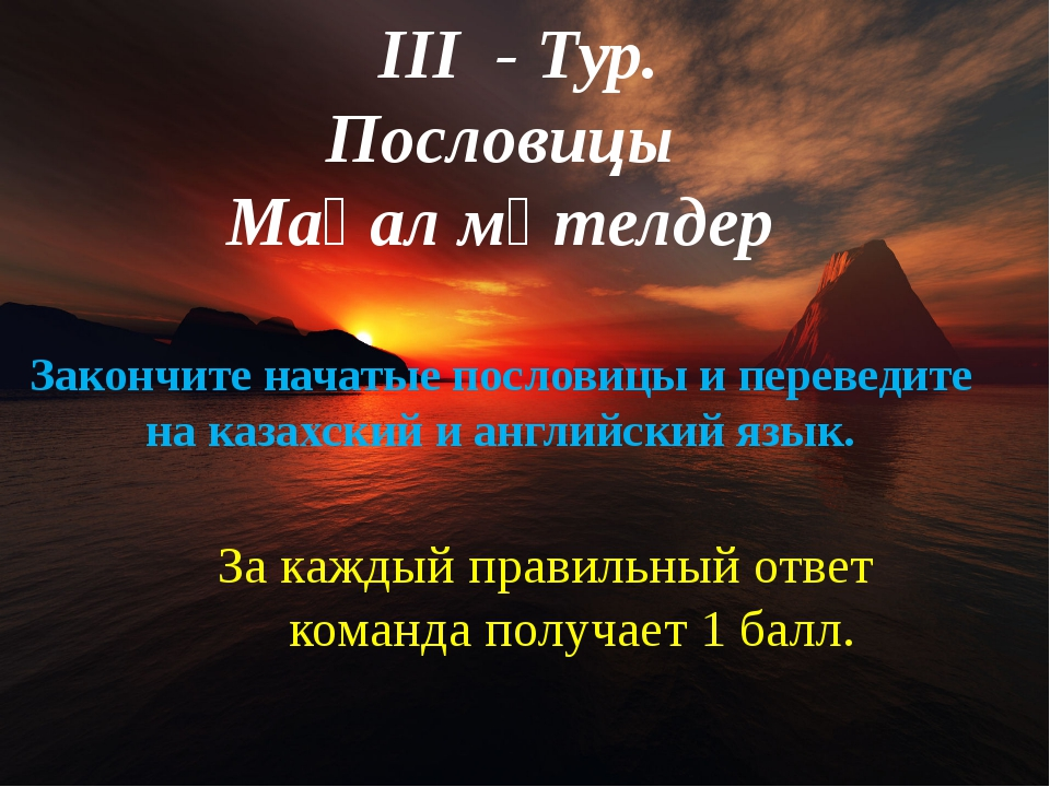 ІІІ - Тур. Пословицы Мақал мәтелдер Закончите начатые пословицы и переведите...