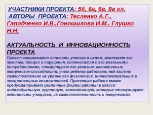 УЧАСТНИКИ ПРОЕКТА: 5б, 6а, 6в, 8в кл. АВТОРЫ ПРОЕКТА: Тесленко А.Г., Гаподче