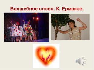 Волшебное слово. К. Ермаков.