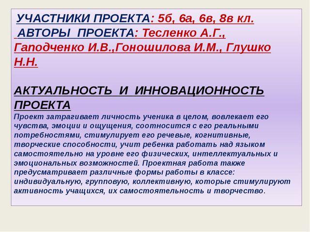УЧАСТНИКИ ПРОЕКТА: 5б, 6а, 6в, 8в кл. АВТОРЫ ПРОЕКТА: Тесленко А.Г., Гаподче...