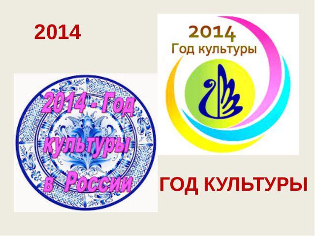 2014 ГОД КУЛЬТУРЫ