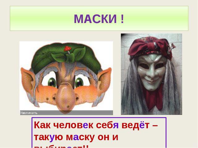 МАСКИ ! Как человек себя ведёт – такую маску он и выбирает!!