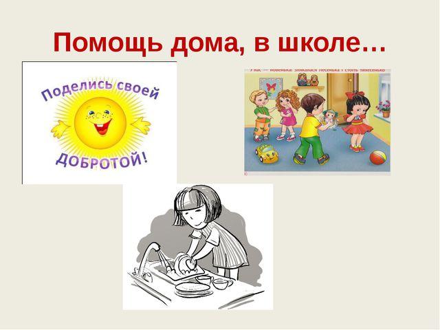 Помощь дома, в школе…