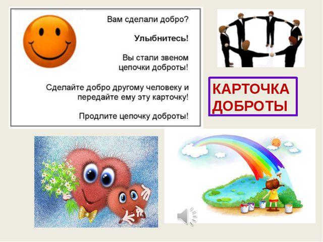 КАРТОЧКА ДОБРОТЫ