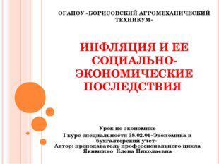 ОГАПОУ «БОРИСОВСКИЙ АГРОМЕХАНИЧЕСКИЙ ТЕХНИКУМ» ИНФЛЯЦИЯ И ЕЕ СОЦИАЛЬНО-ЭКОНОМ