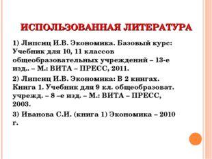 1) Липсиц И.В. Экономика. Базовый курс: Учебник для 10, 11 классов общеобразо
