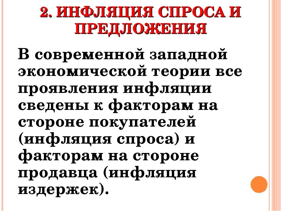 2.ИНФЛЯЦИЯ СПРОСА И ПРЕДЛОЖЕНИЯ В современной западной экономической теории...