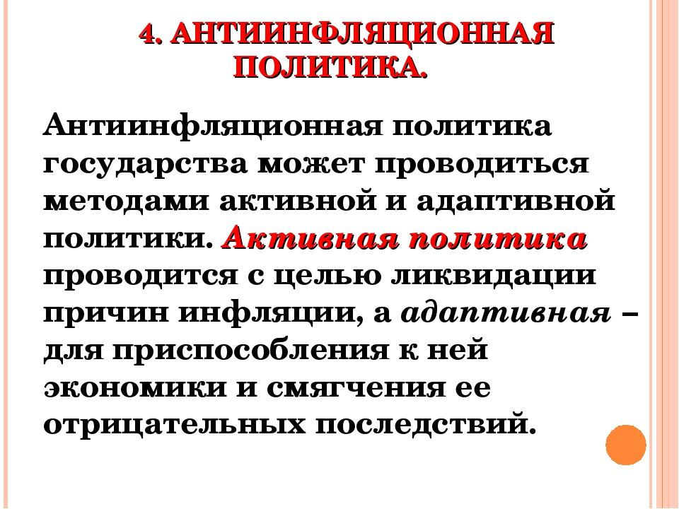 4.АНТИИНФЛЯЦИОННАЯ ПОЛИТИКА. Антиинфляционная политика государства может...