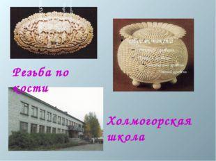 Резьба по кости Холмогорская школа