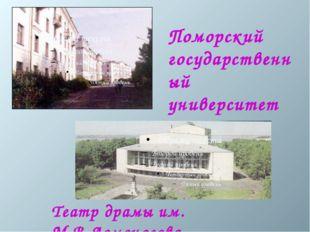 Поморский государственный университет Театр драмы им. М.В.Ломоносова