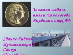 Золотая медаль имени Ломоносова Академии наук РФ Здание бывшей Кунсткамеры в