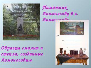 Памятник Ломоносову в г. Ломоносове Образцы смальт и стекла, созданные Ломоно