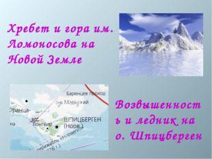 Хребет и гора им. Ломоносова на Новой Земле Возвышенность и ледник на о. Шпиц