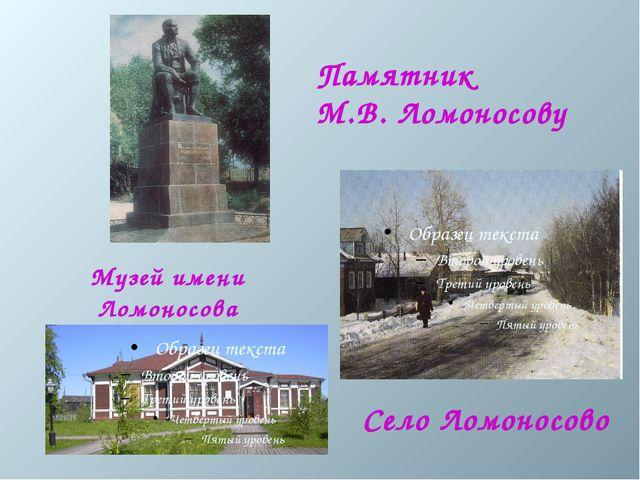 Музей имени Ломоносова Село Ломоносово Памятник М.В. Ломоносову