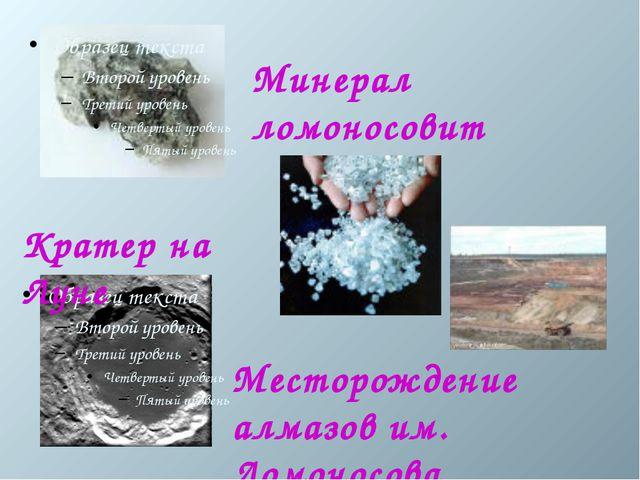 Минерал ломоносовит Месторождение алмазов им. Ломоносова Кратер на Луне