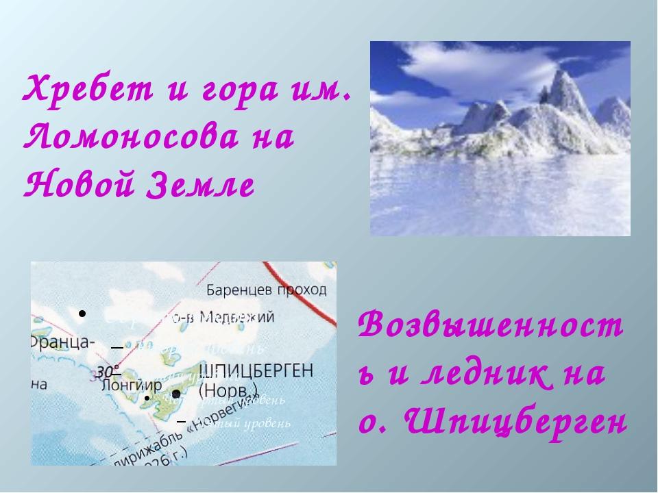 Хребет и гора им. Ломоносова на Новой Земле Возвышенность и ледник на о. Шпиц...