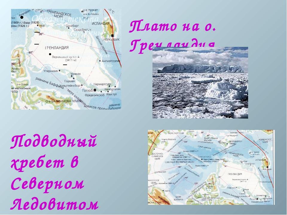 Плато на о. Гренландия Подводный хребет в Северном Ледовитом океане