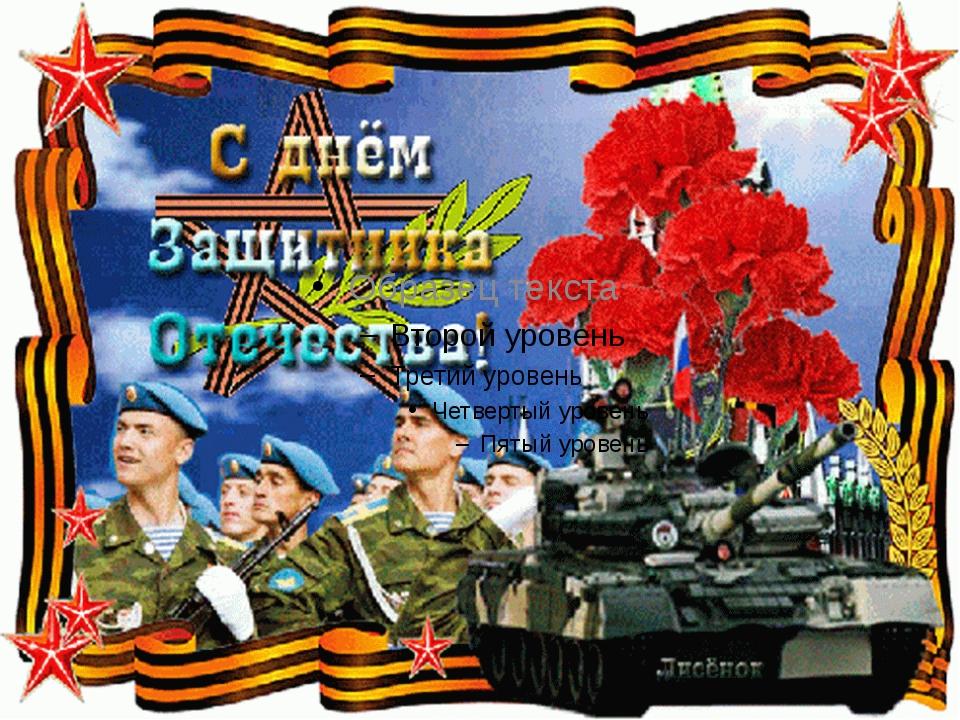 Пожелания с днем защиты отечества фототоваров ярославле
