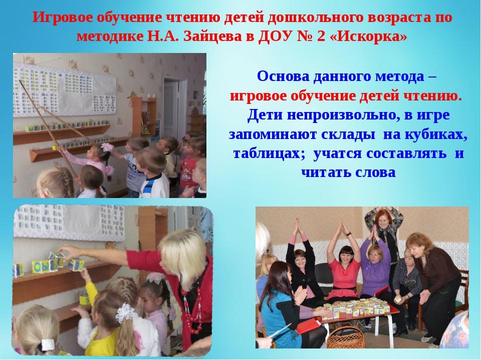 Игровое обучение чтению детей дошкольного возраста по методике Н.А. Зайцева в...