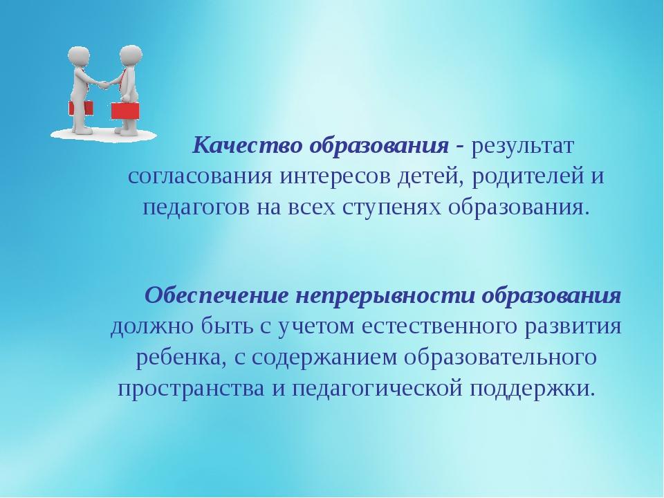 Качество образования - результат согласования интересов детей, родителей и пе...