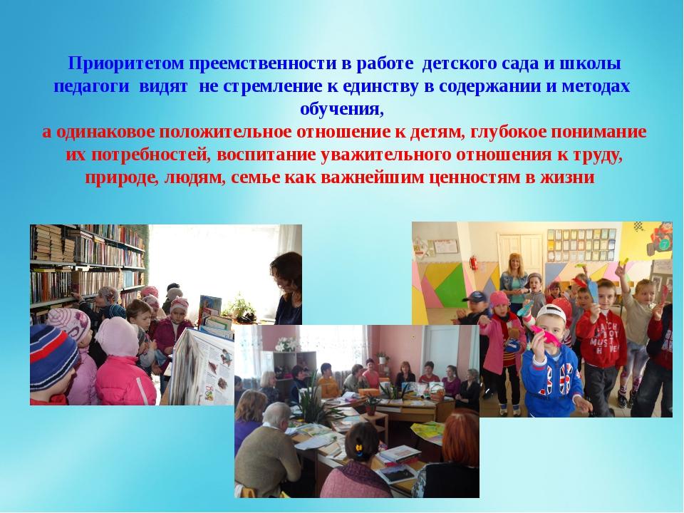 Приоритетом преемственности в работе детского сада и школы педагоги видят не...