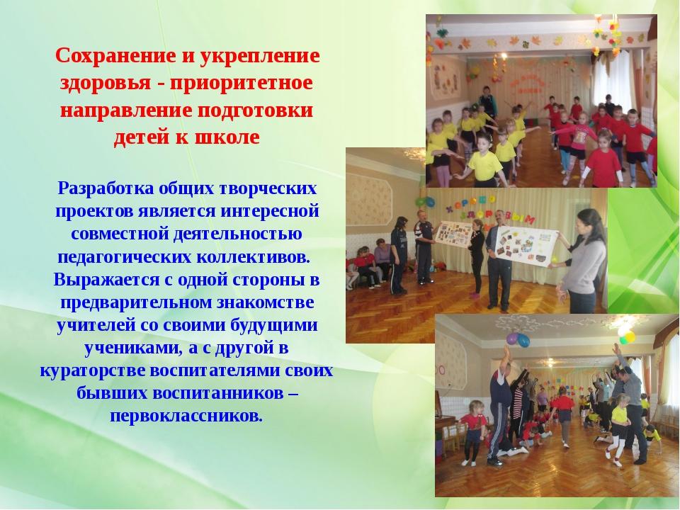 Сохранение и укрепление здоровья - приоритетное направление подготовки детей...