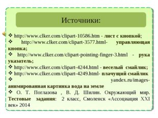 http://www.clker.com/clipart-10586.htm - лист с кнопкой; http://www.clker.co