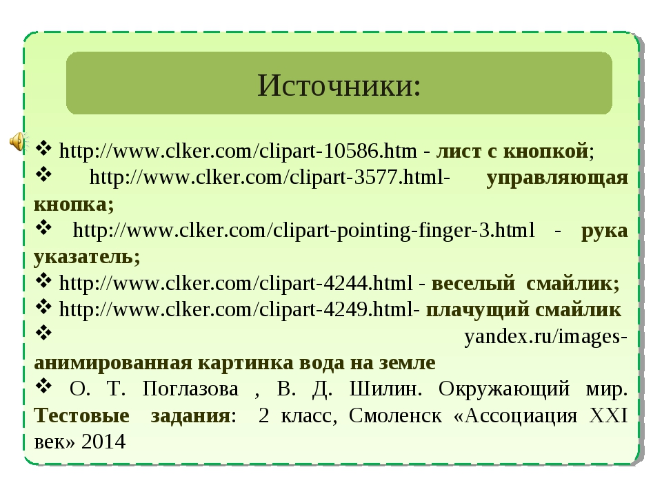 http://www.clker.com/clipart-10586.htm - лист с кнопкой; http://www.clker.co...