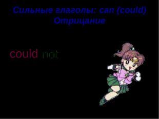 Сильные глаголы: can (could) Отрицание The girl could not run.