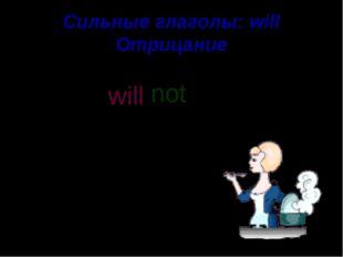 Сильные глаголы: will Отрицание Mother will cook dinner. not w ill o n o t '