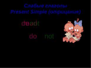 Слабые глаголы Present Simple (отрицания) They a book. read do not do + not d